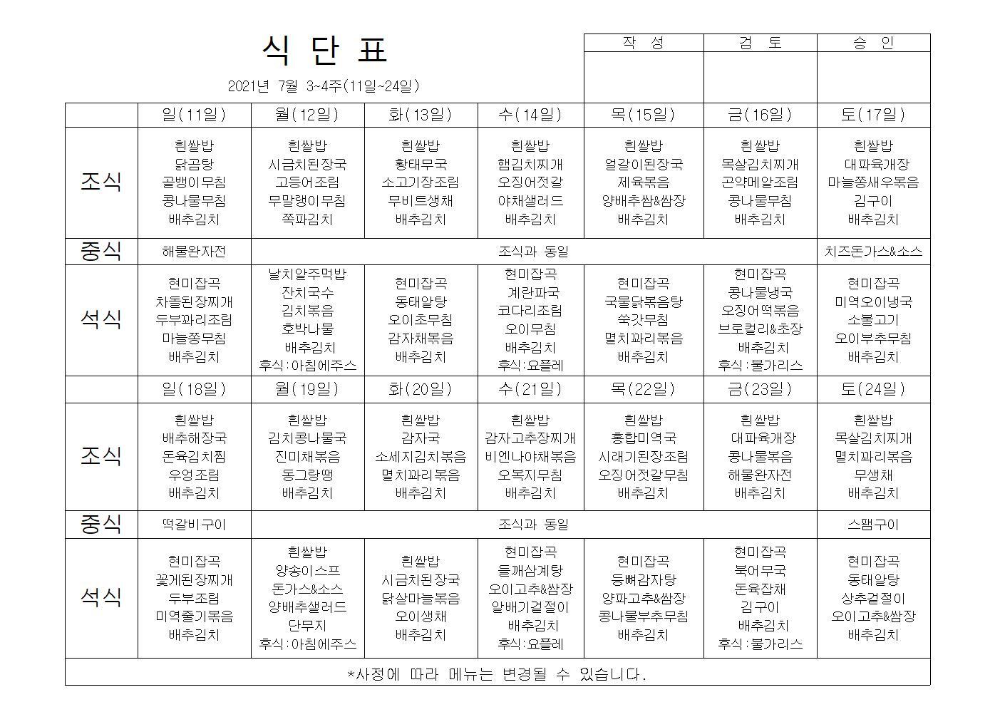 식단표2021년7월_002.jpg