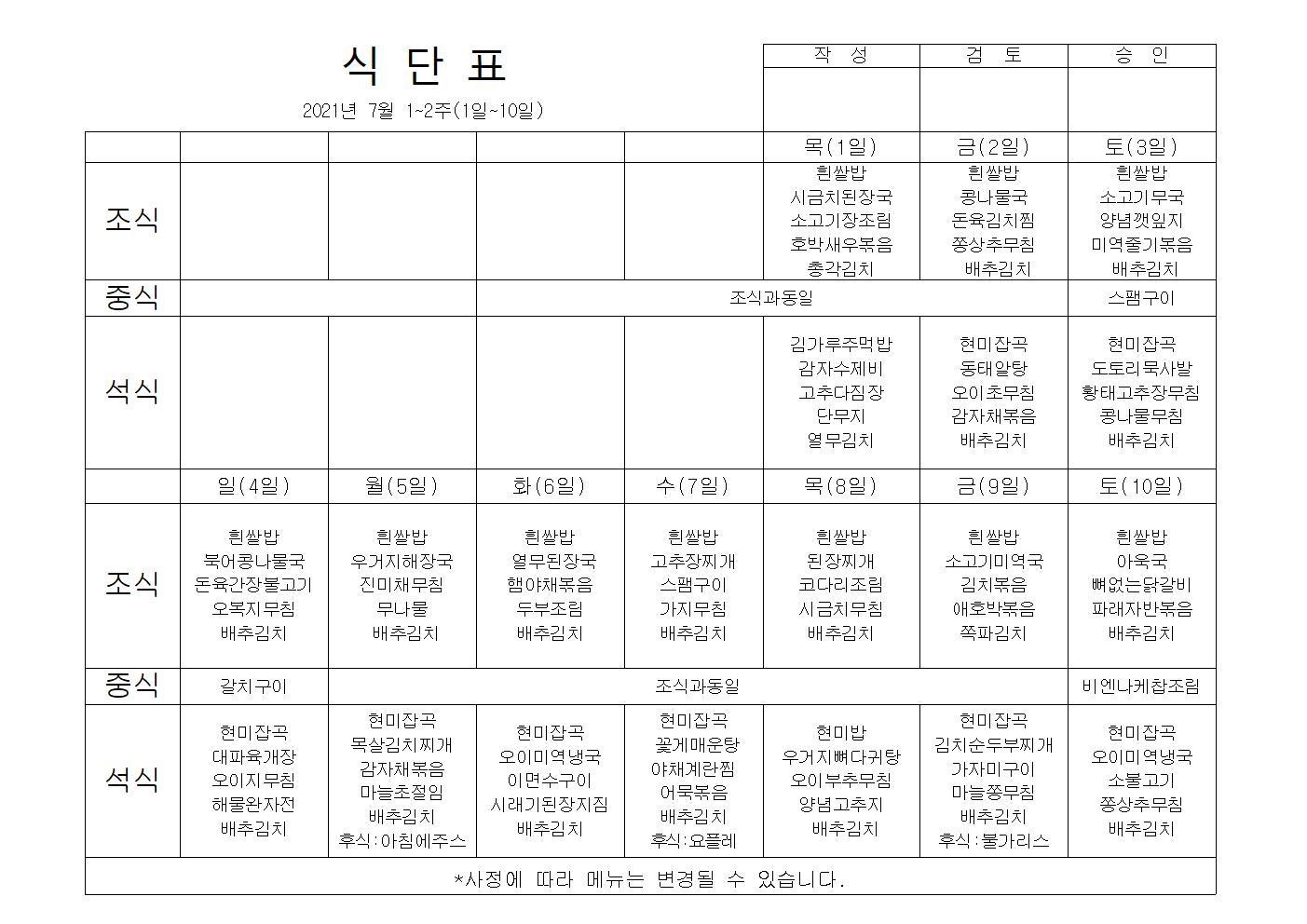 식단표2021년7월_001.jpg