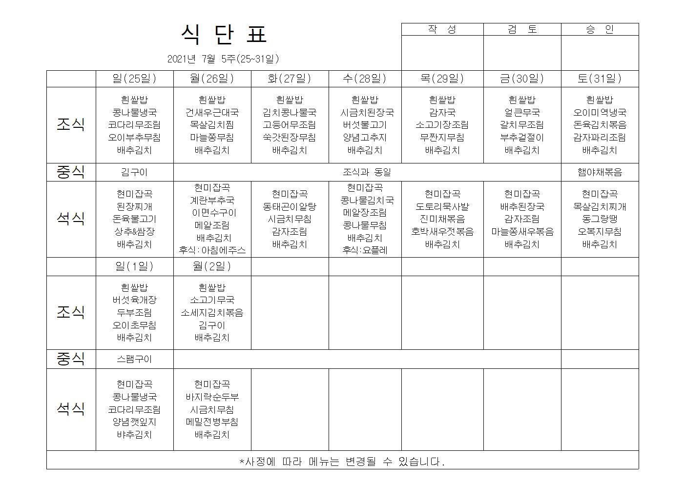 식단표2021년7월_003.jpg