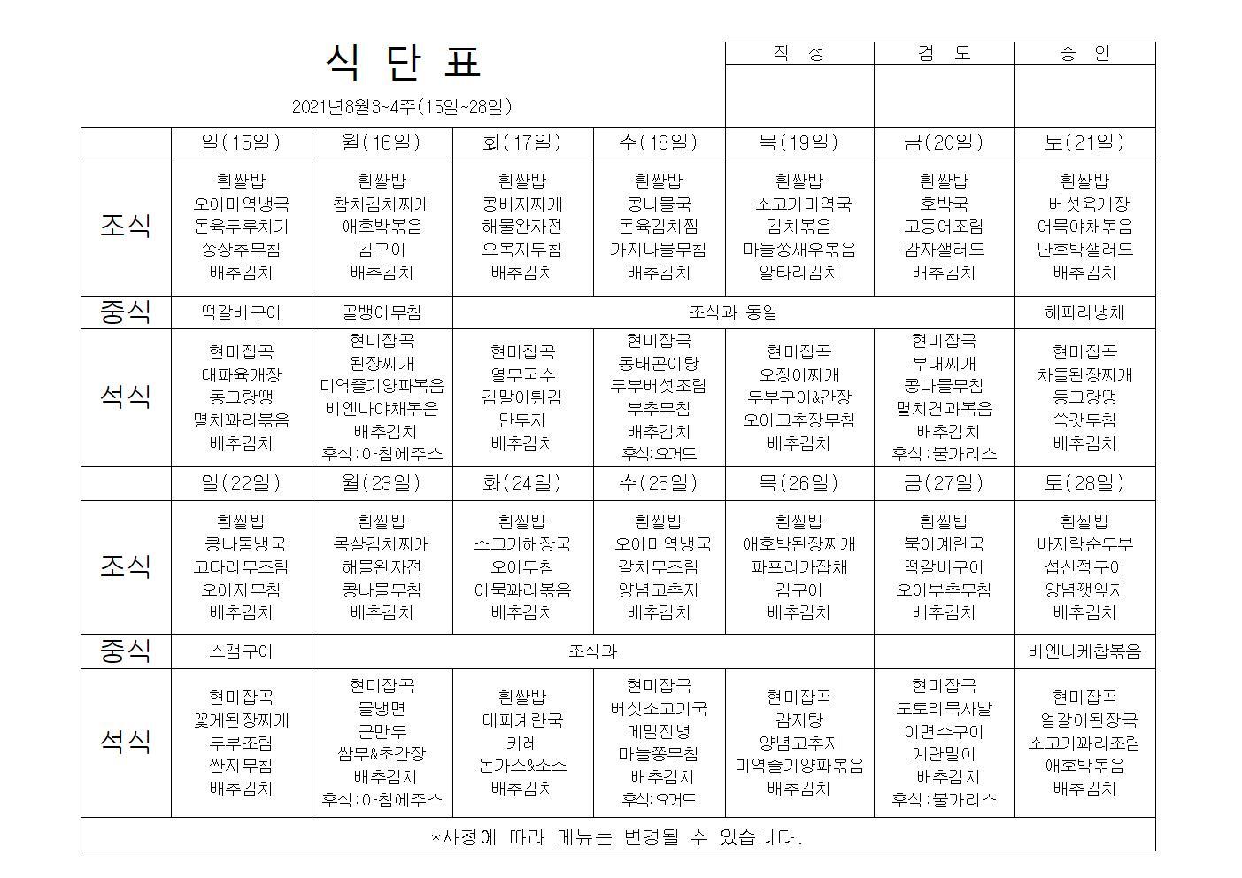 식단표2021년8월1~2주002.jpg