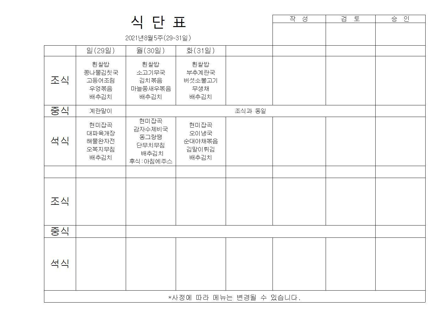 식단표2021년8월1~2주003.jpg