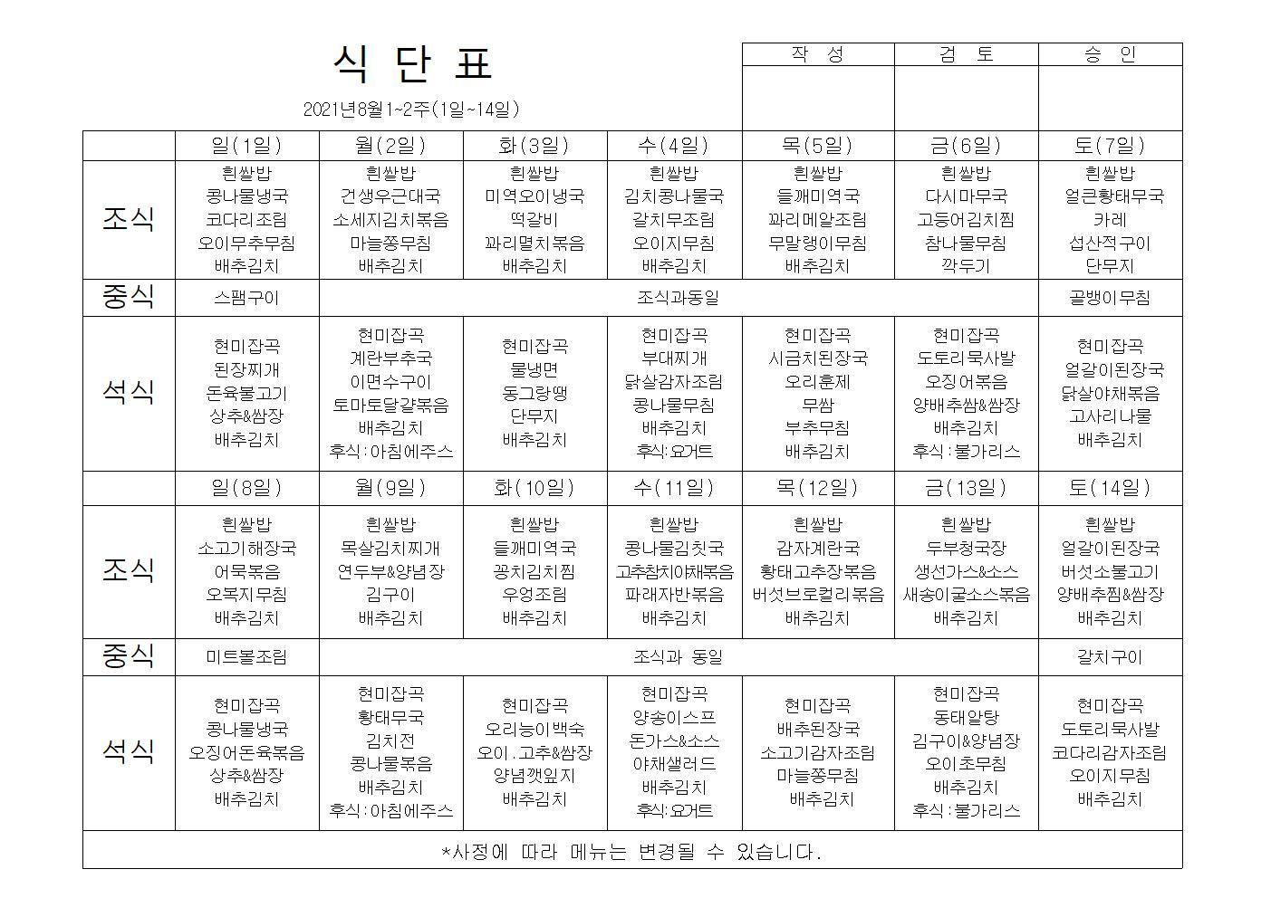 식단표2021년8월1~2주001.jpg