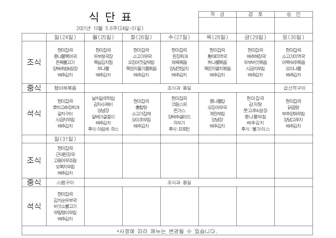 식단표2020년10월1~2주 (2)003.jpg