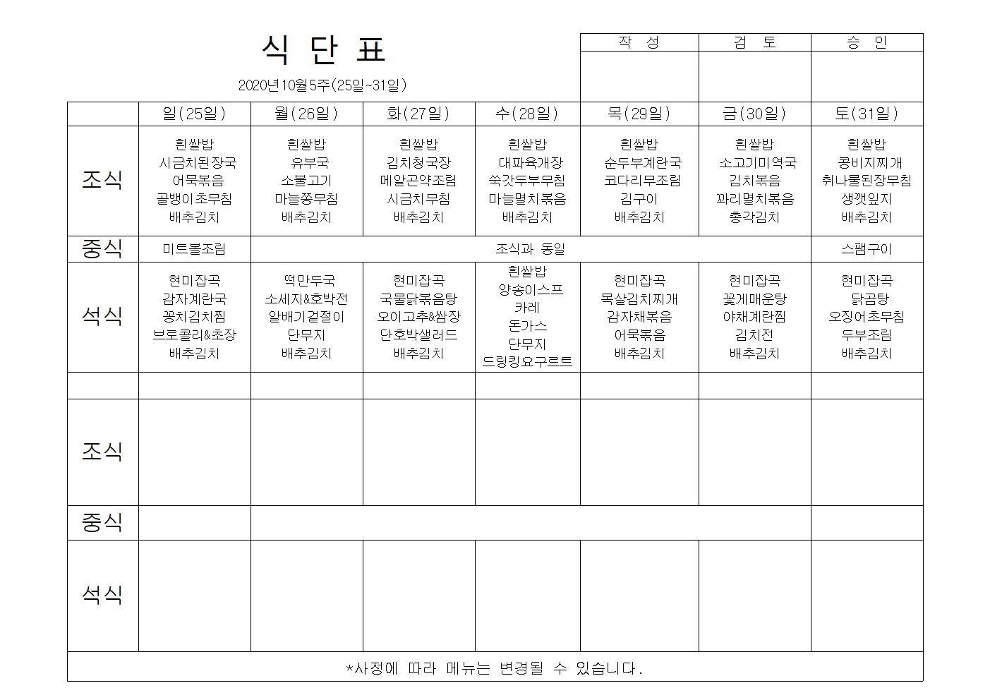 10월 식단표 - 복사본003.jpg