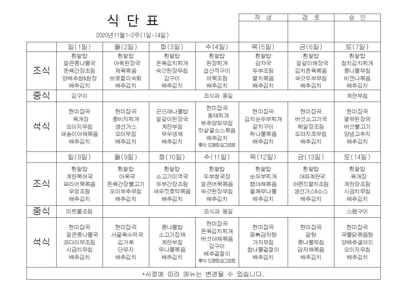 식단표2020년11월001.jpg