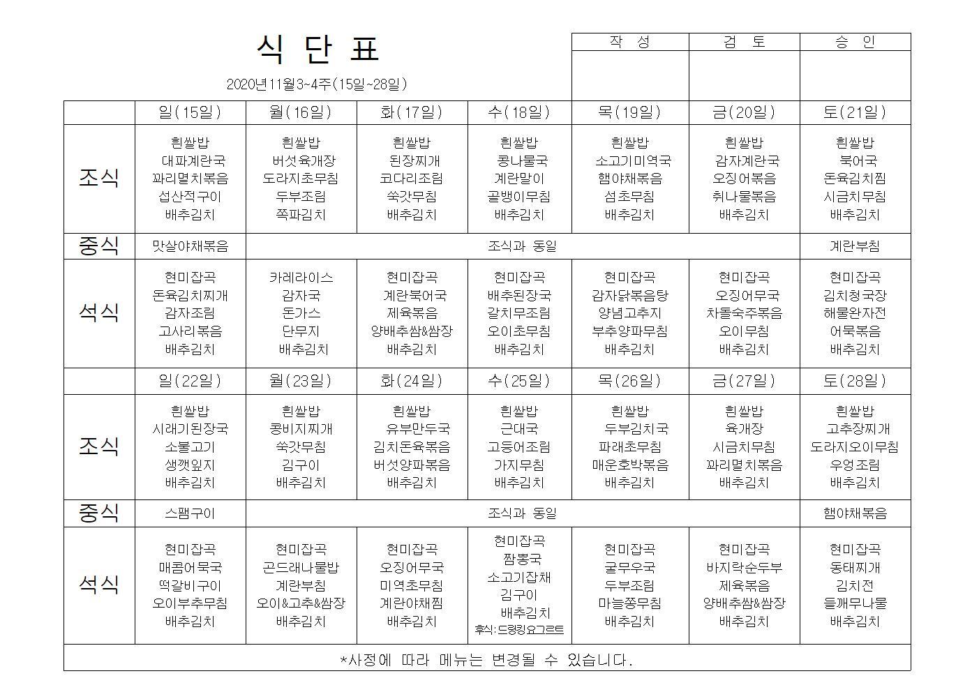 식단표2020년11월002.jpg