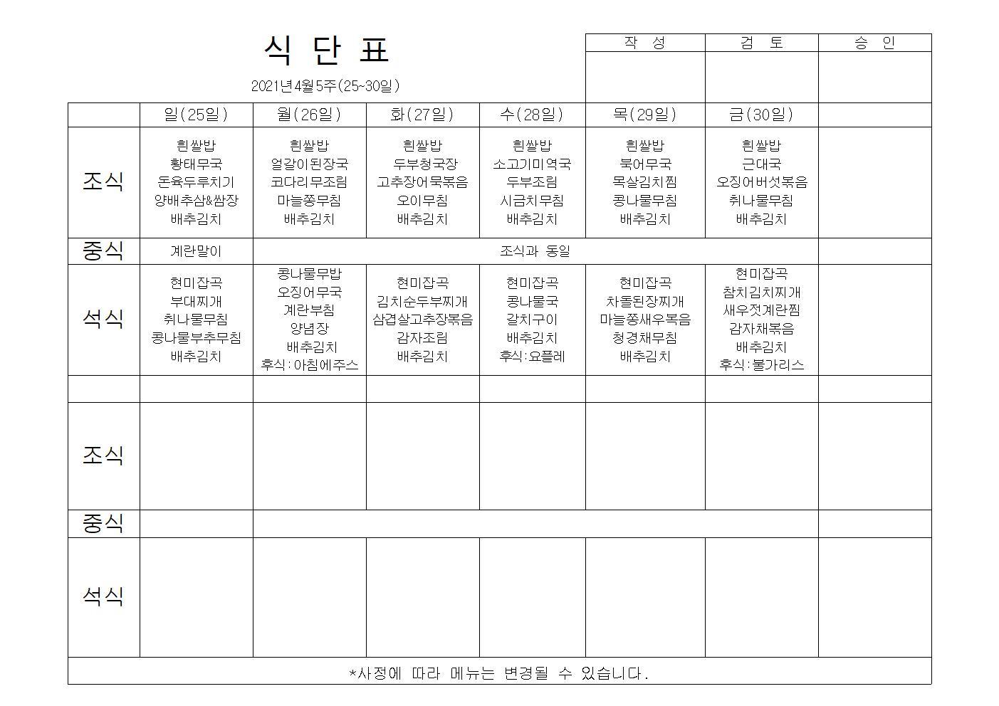 식단표2021년4월(수정)003.jpg