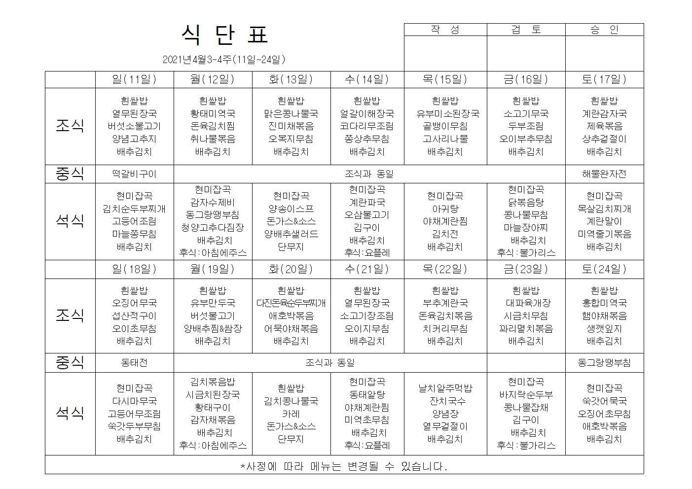 식단표2021년4월(수정)002.jpg
