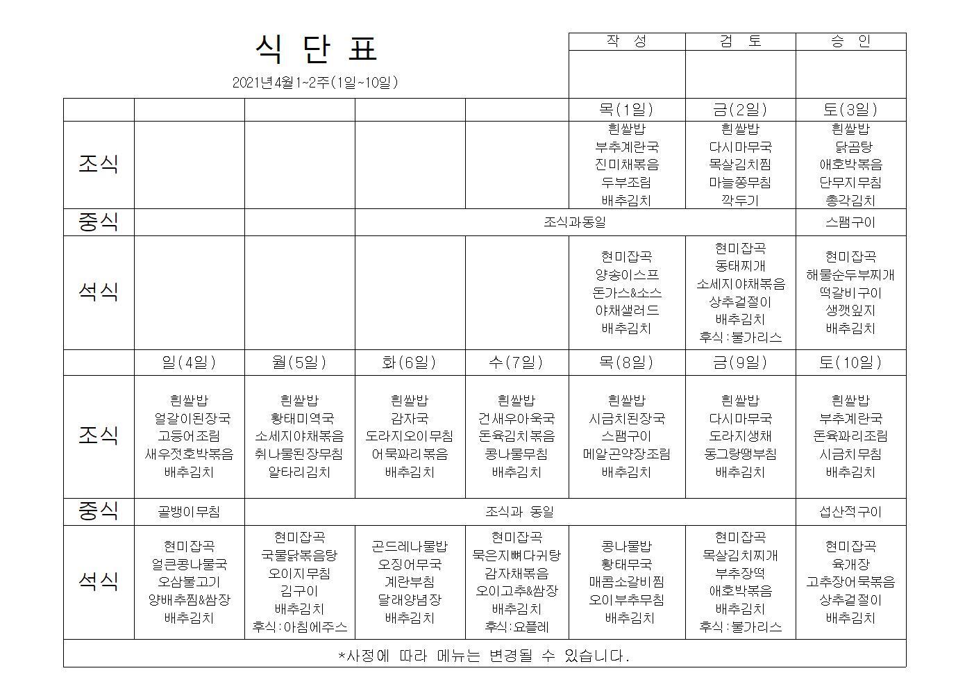 식단표2021년4월(수정)001.jpg