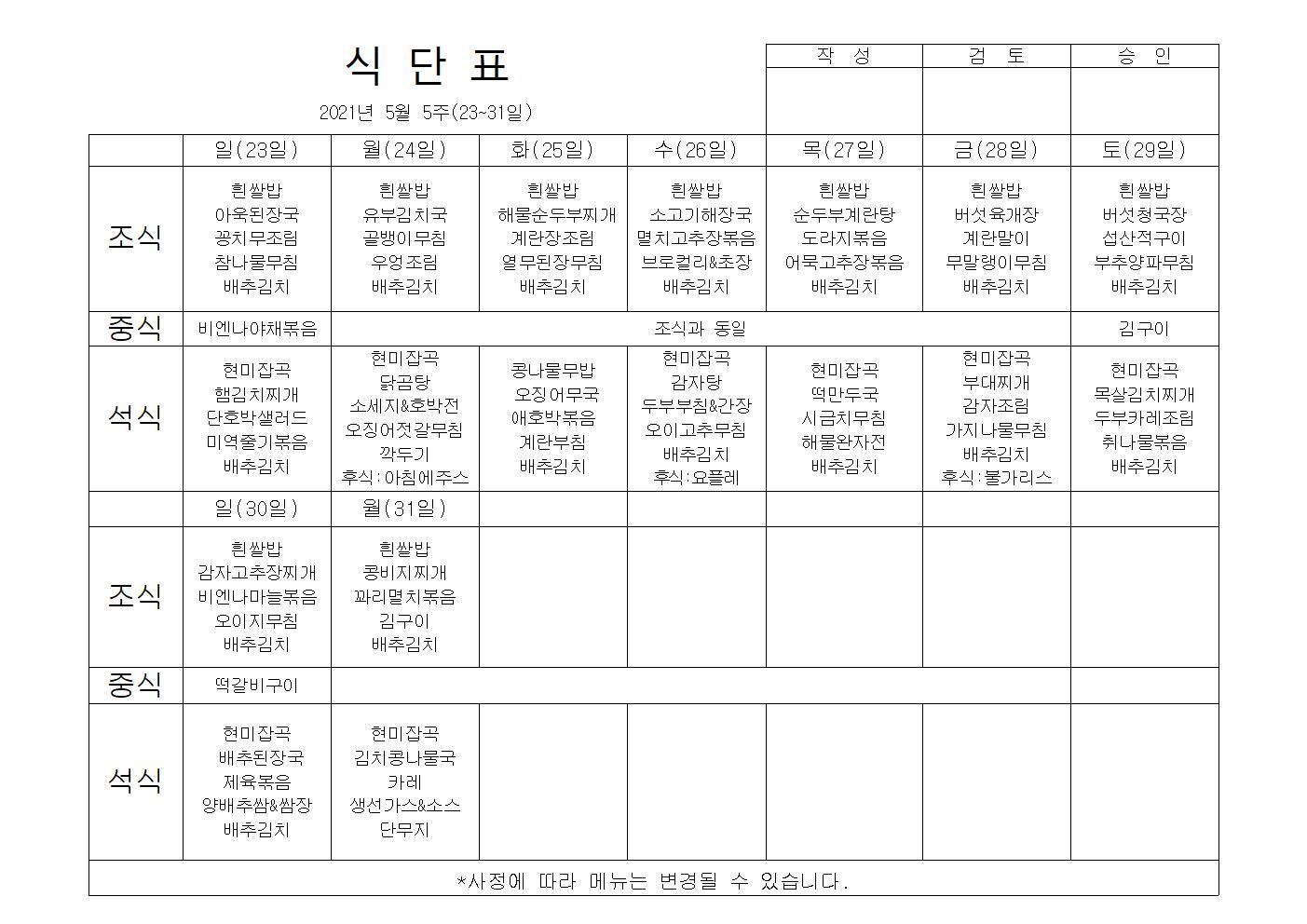 식단표2021년5월003.jpg