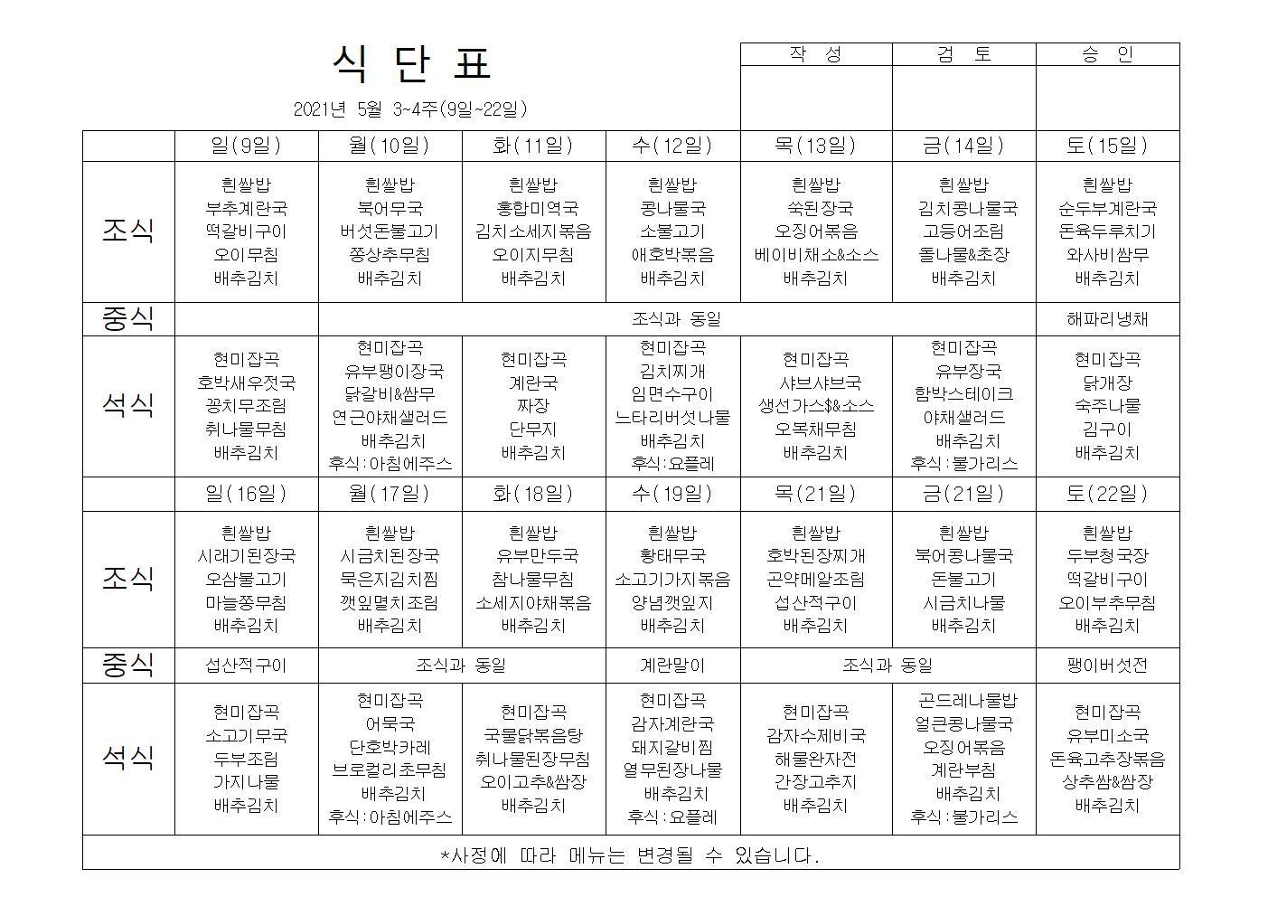 식단표2021년5월002.jpg
