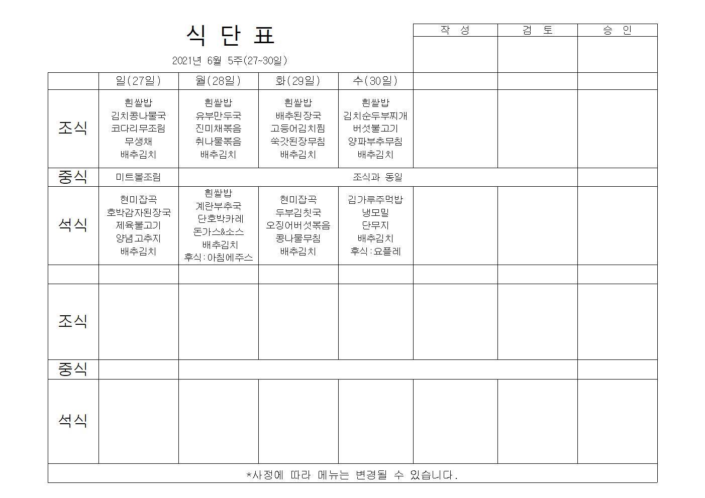 식단표2021년6월(수정)003.jpg