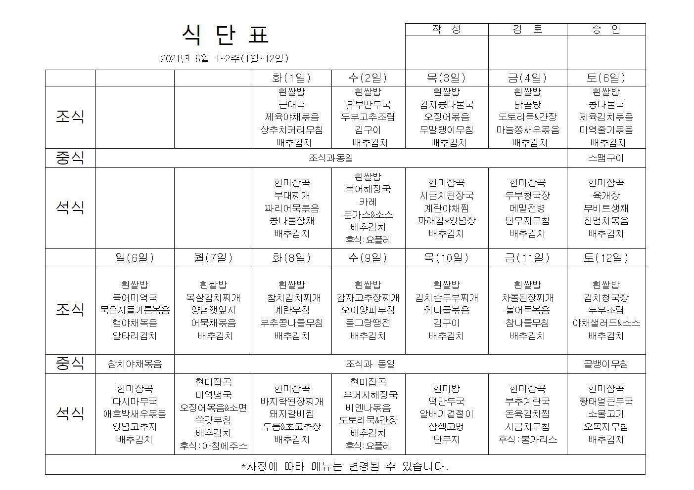식단표2021년6월(수정)001.jpg