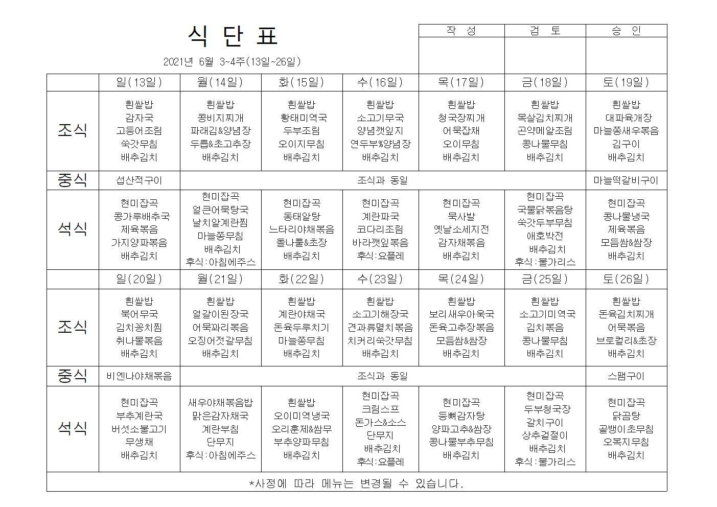 식단표2021년6월(수정)002.jpg