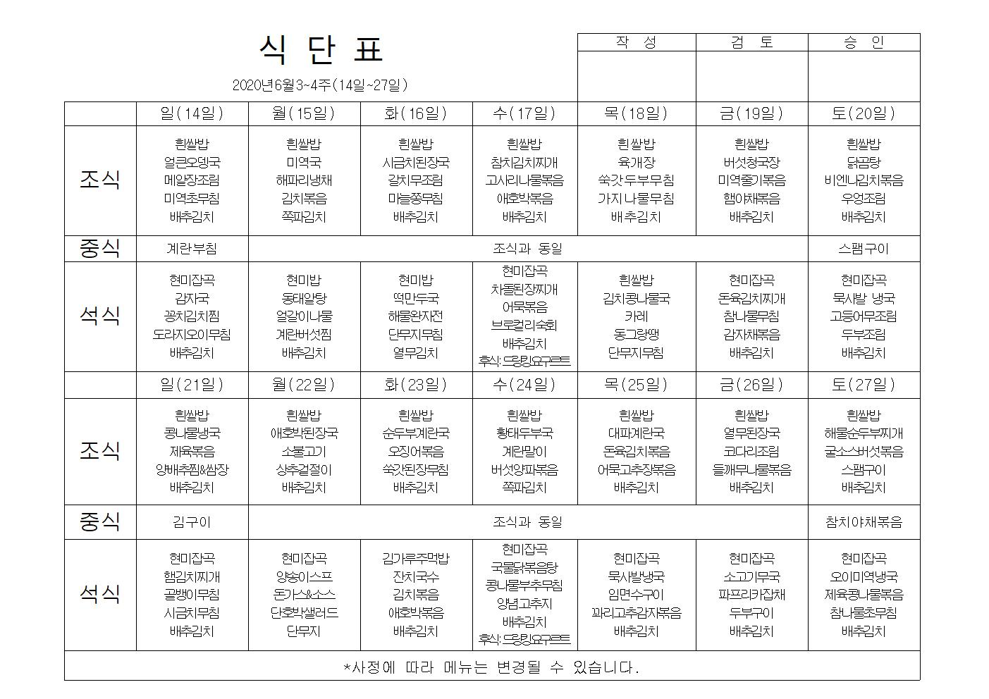 식단표2020년 6월3.4주차 수정001.jpg