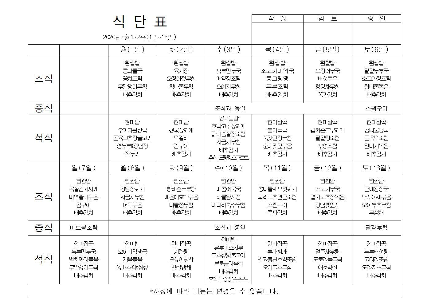 식단표2020년6월1.2주차 - 복사본001.jpg