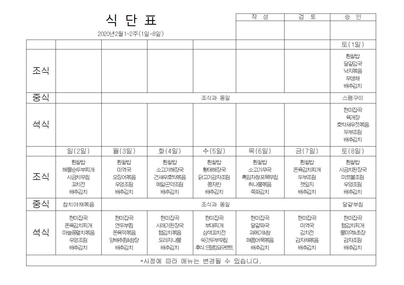 식단표2020년 2월1.2주차001.jpg