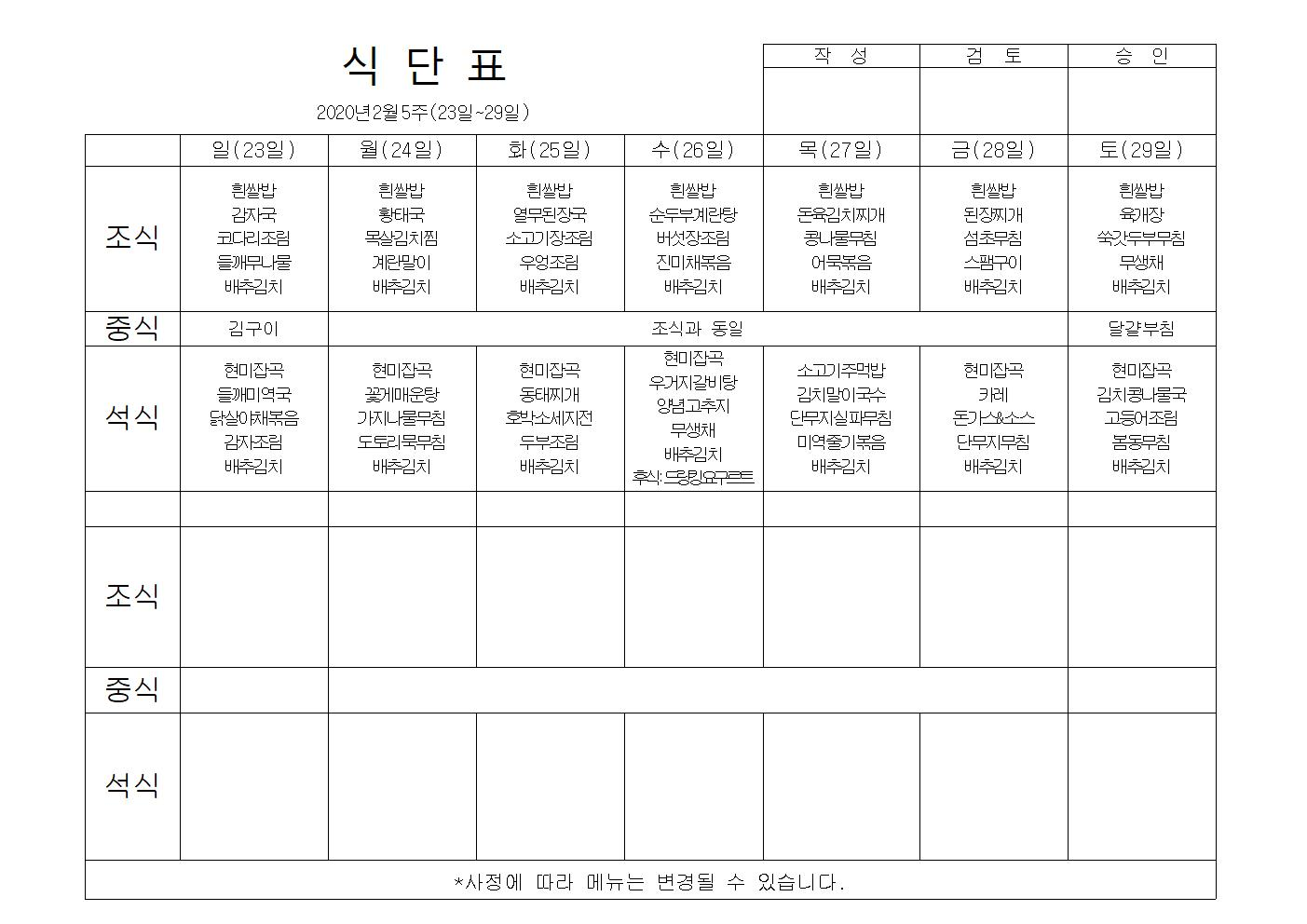식단표2020년 2월5주차 - 복사본001.jpg