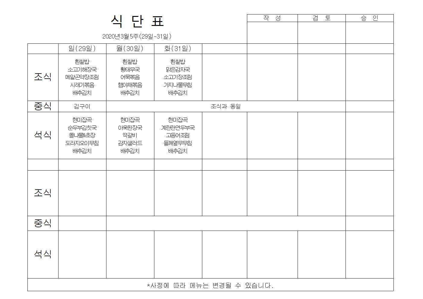 식단표2020년3월5주차001.jpg