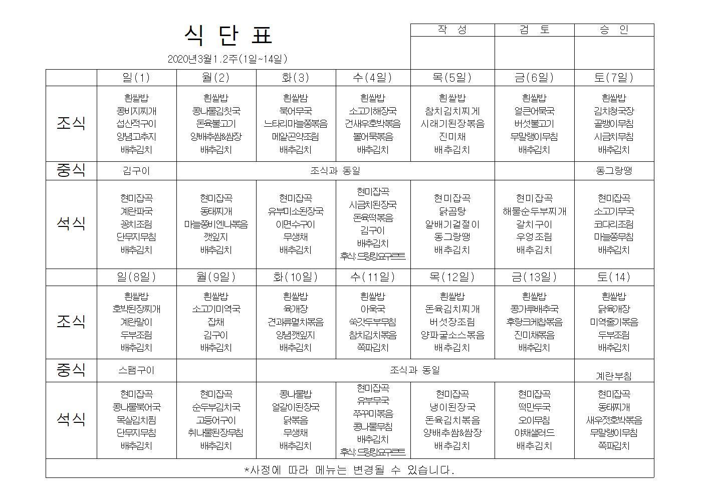 식단표2020년3월1.2주차001.jpg