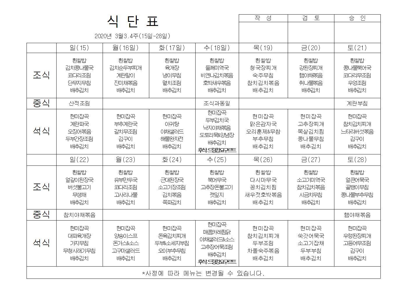 식단표2020년3월3.4주001.jpg