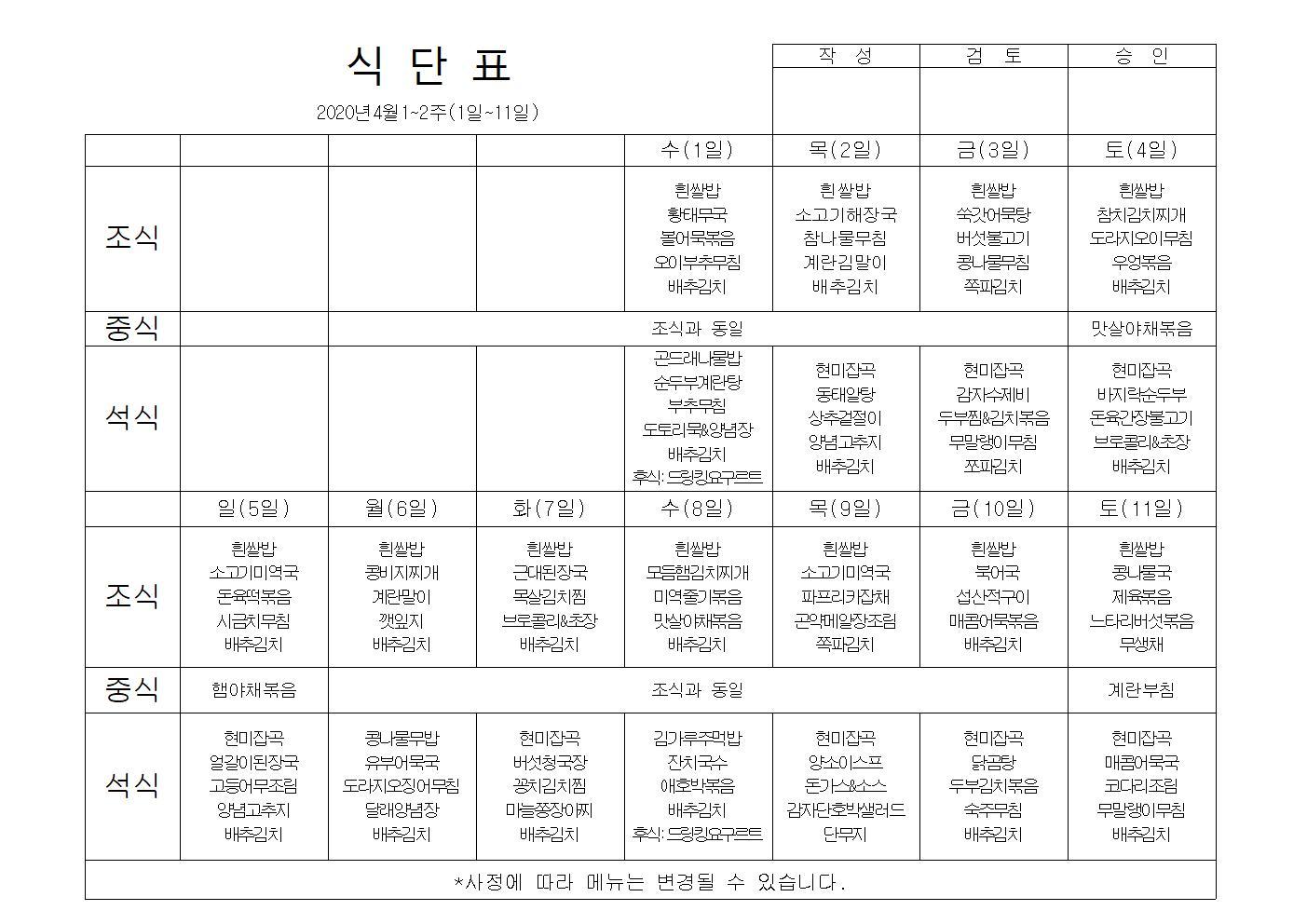 식단표2020년4월1.2주차001.jpg