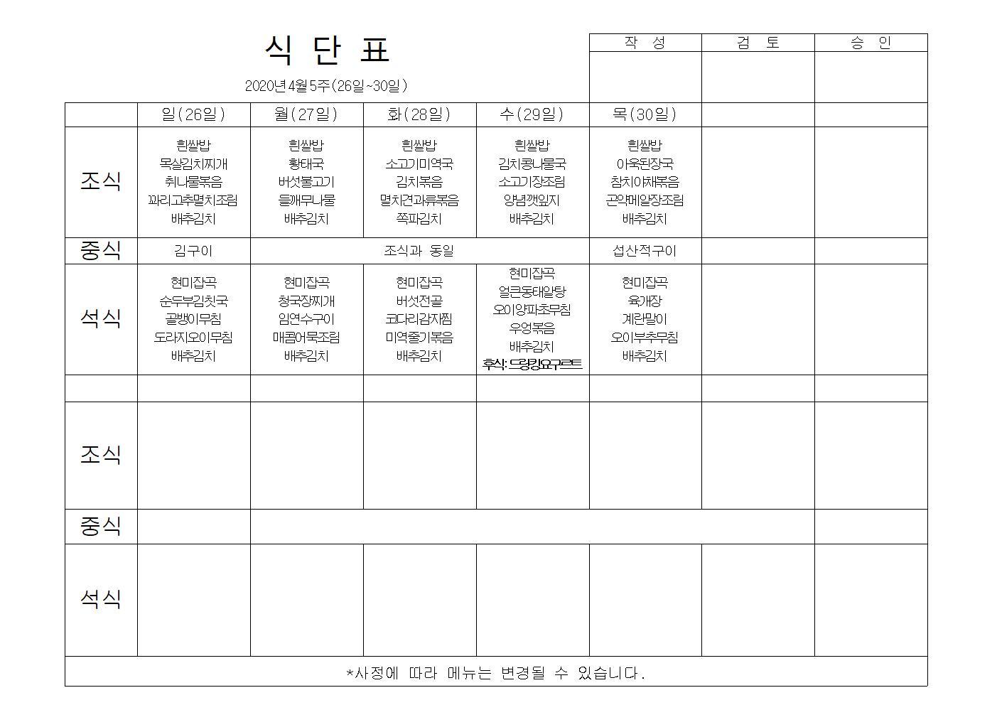 t식단표2020년4월5주차001.jpg