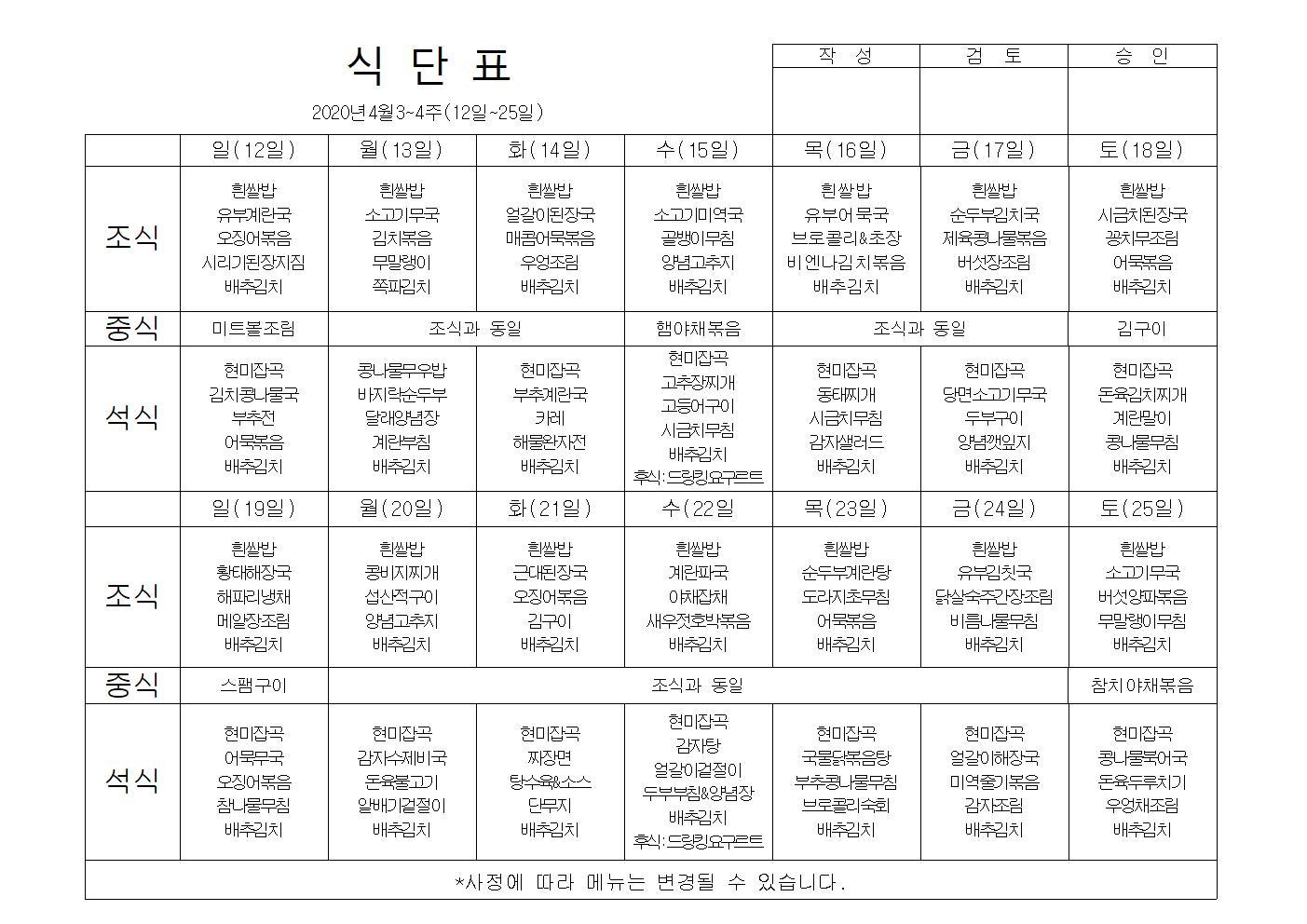 식단표2020년 4월3.4주차001.jpg