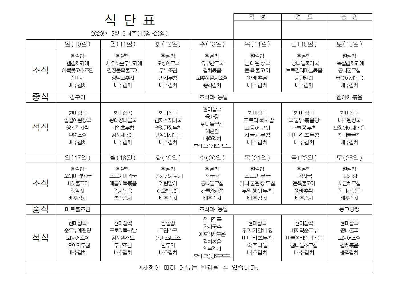식단표2020년5월3~4주 - 복사본001.jpg