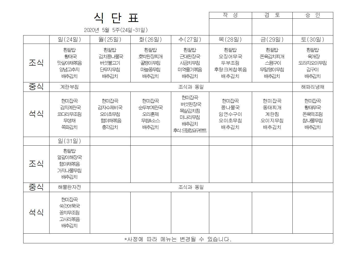 식단표2020년5월5주 - 복사본001.jpg